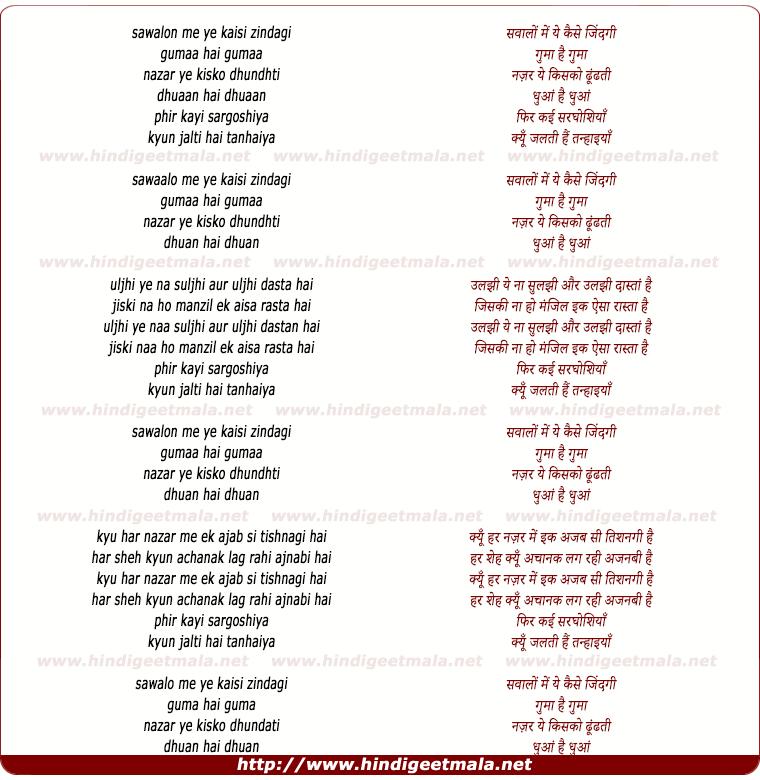 lyrics of song Sawalo Me Ye Kaisi Jindagi