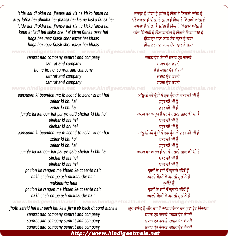 lyrics of song Samrat & Co