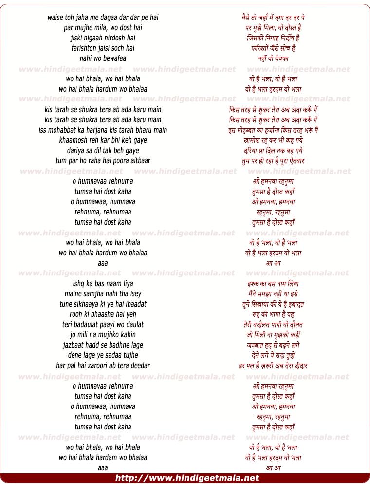 lyrics of song O Humnava