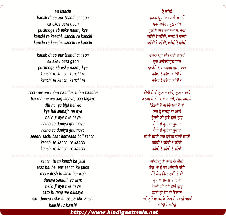 lyrics of song Kaanchi Re Kaanchi