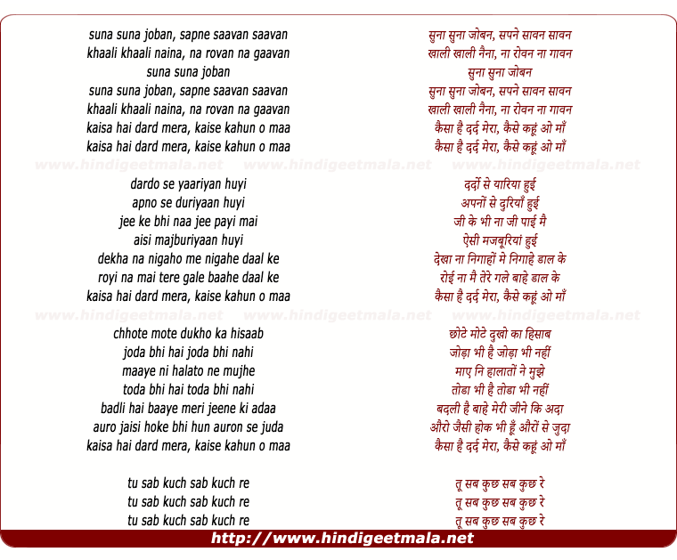 lyrics of song Kaisa Hai Dard Mera