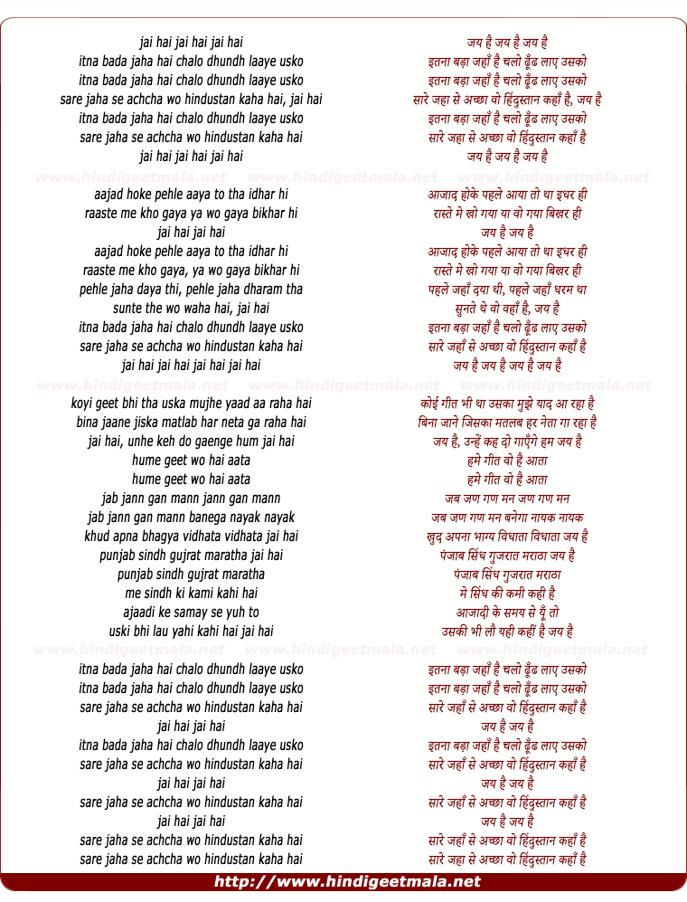 lyrics of song Hindustan Kaha Hai