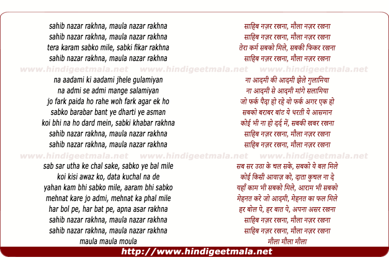 lyrics of song Sahib Najar Rakhna
