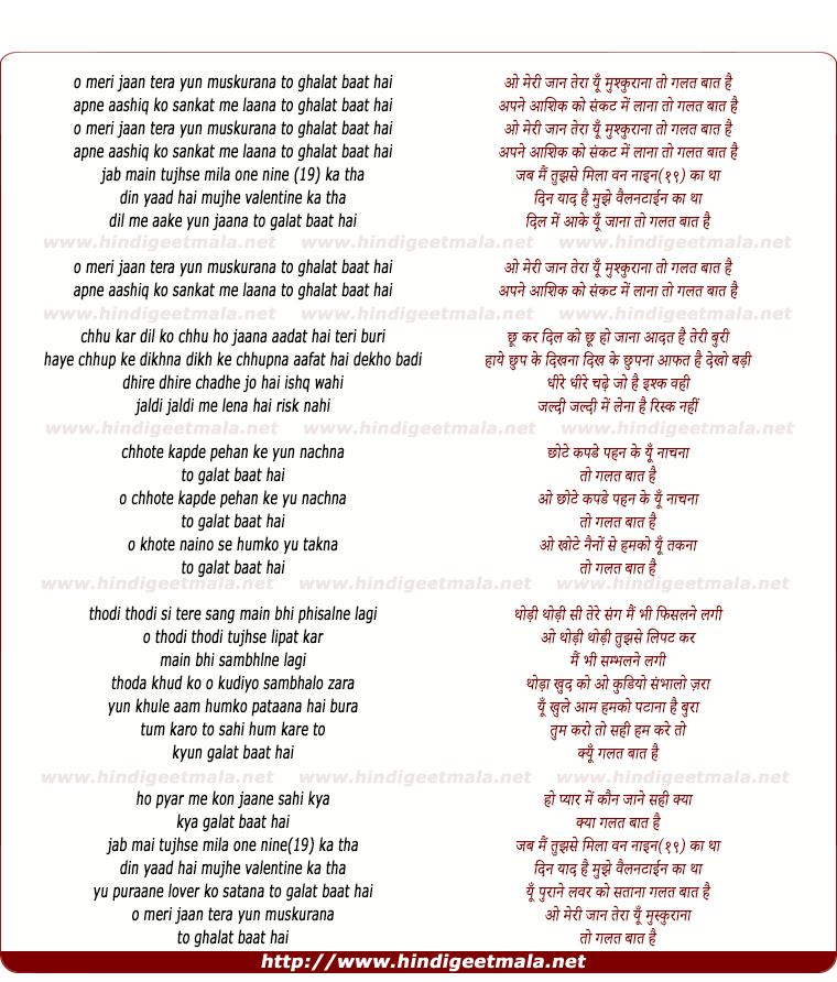 lyrics of song O Meri Jaan Tera Yu Muskurana To Galat Baat Hai