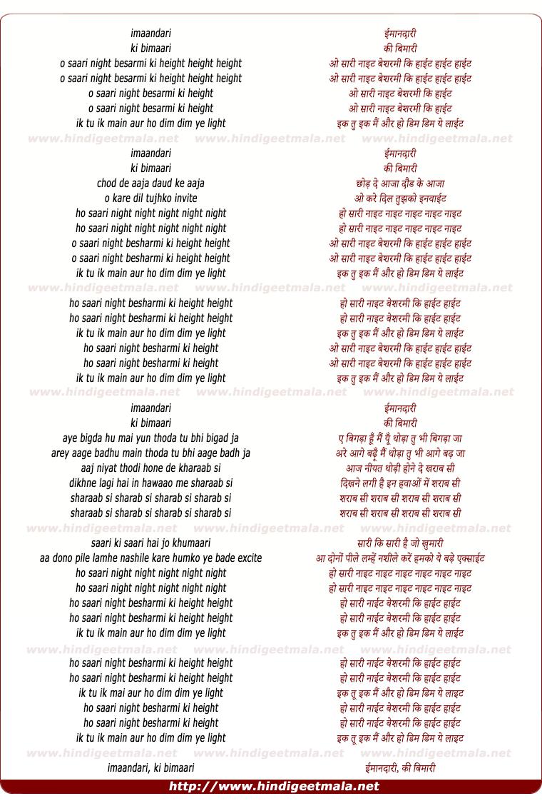lyrics of song Besharmi Ki Height (Remix)