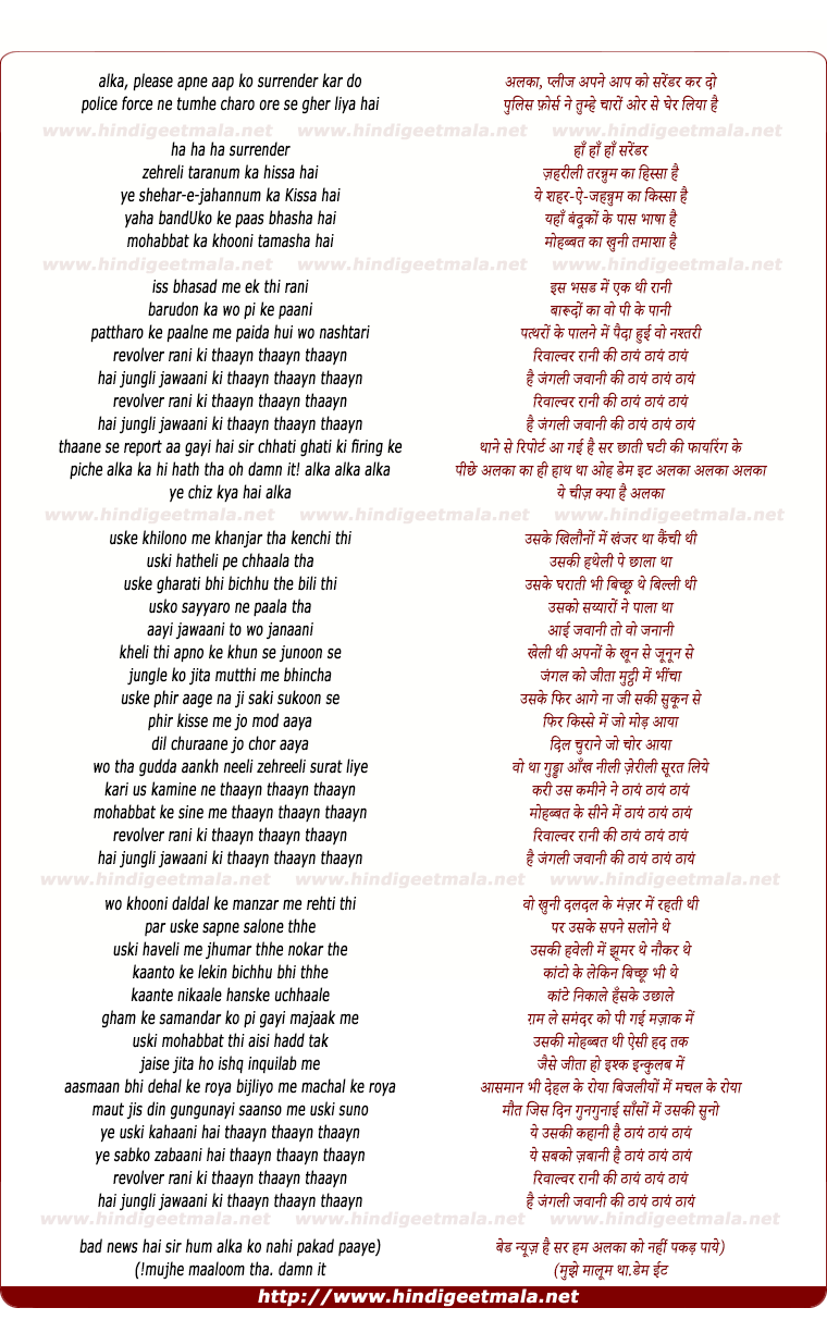 lyrics of song Revolver Rani