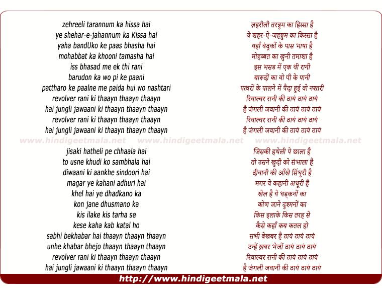 lyrics of song Revolver Rani (Reprise)
