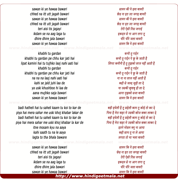 lyrics of song Sawan Ki Aaye Hawa