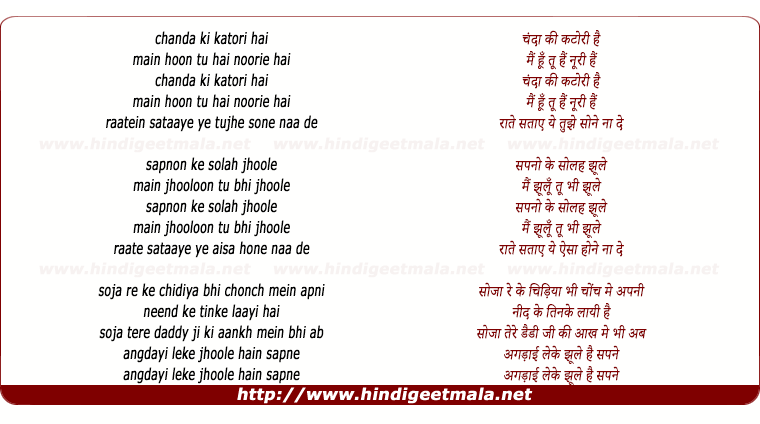 lyrics of song Chanda Ki Katori Hai (Lorie)