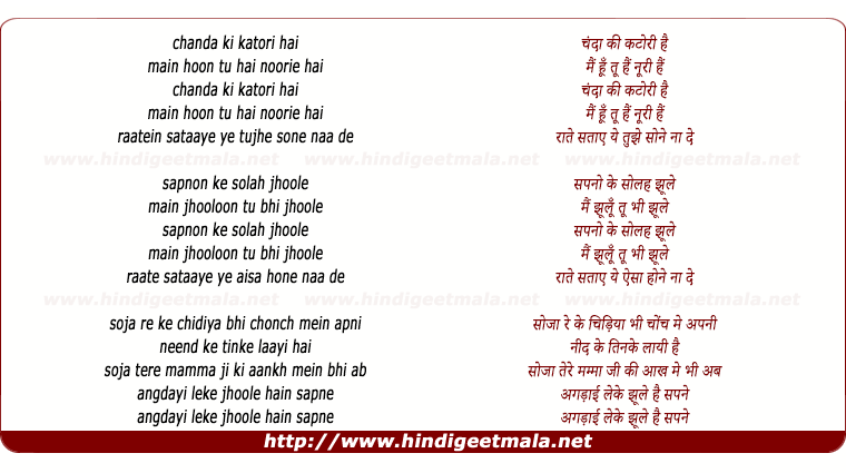 lyrics of song Chanda Ki Katori Hai (Lorie Female)