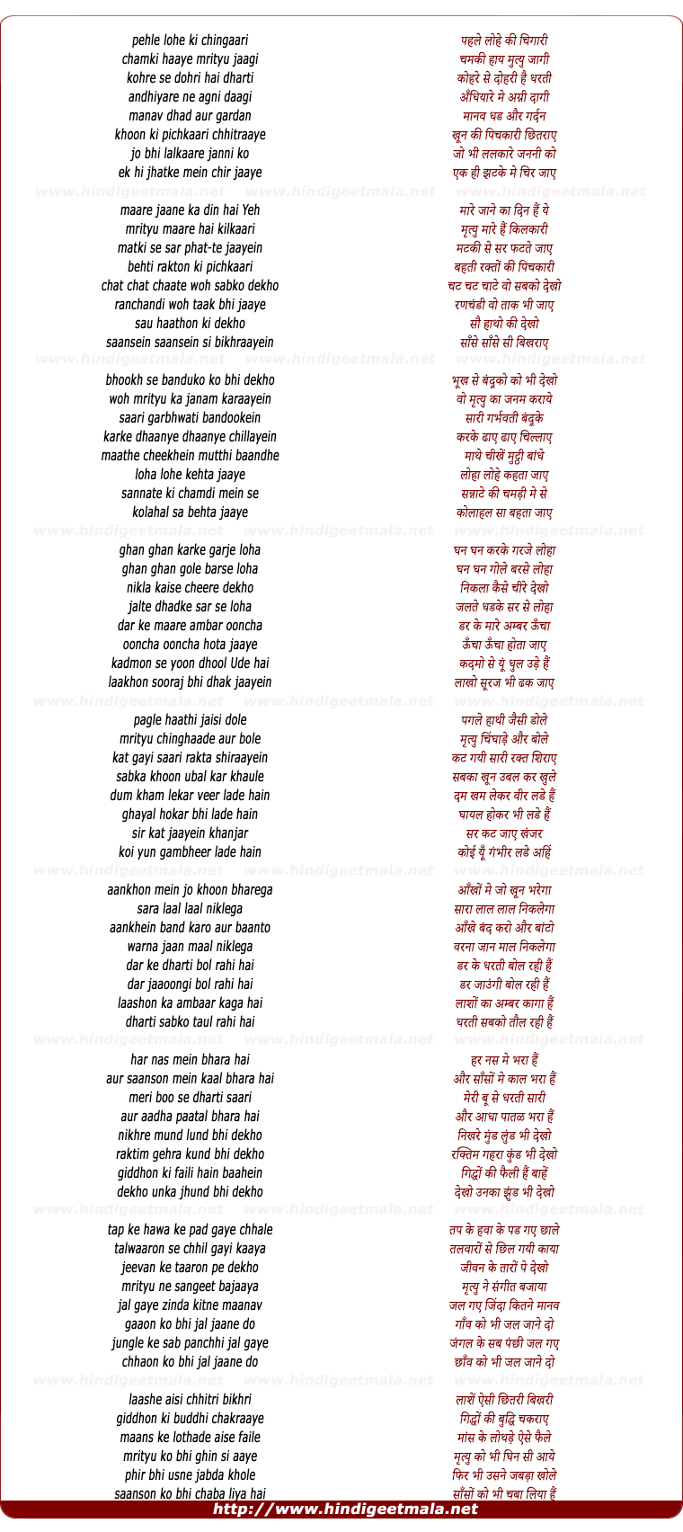 lyrics of song Pehle Lohe Ki Chingaari