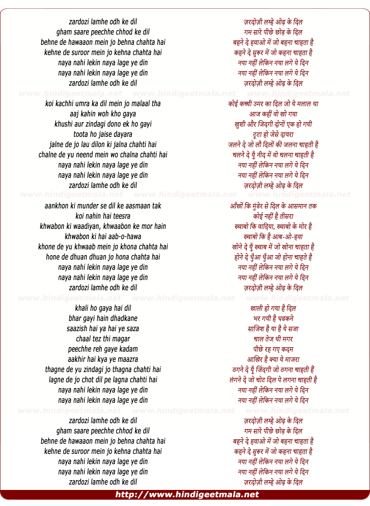 lyrics of song Zardozi Lamhe