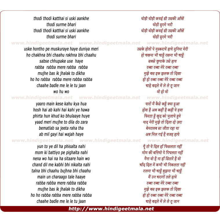 lyrics of song Rabba Rabba
