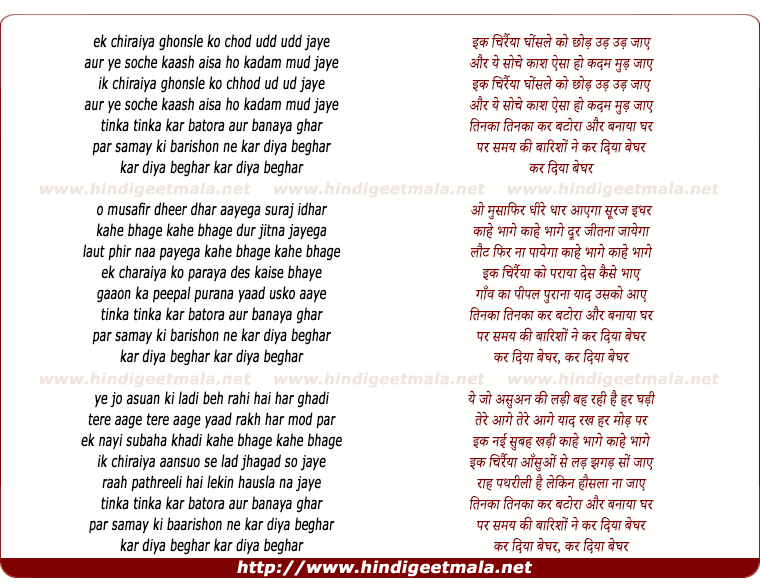 lyrics of song Ek Chiraiya Ghonsle Ko Chhod Udd Udd Jaaye