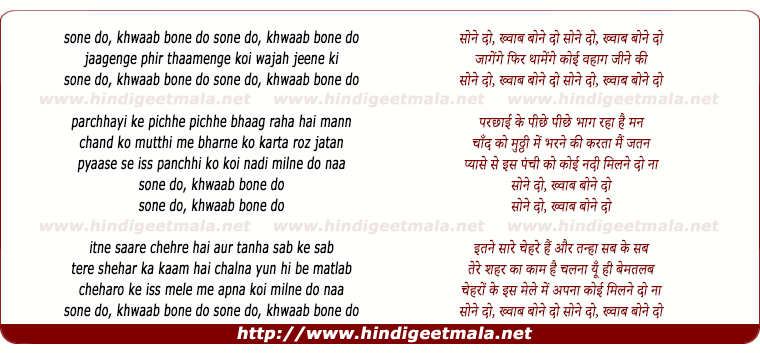 lyrics of song Soney Do Khwaab Bone Do