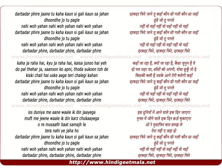 lyrics of song Darbadar Phire, Jane Tu Kaha