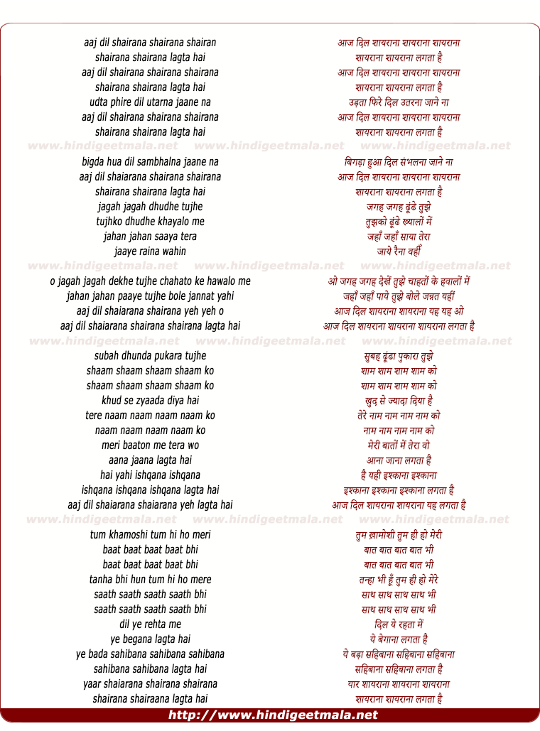 lyrics of song Aaj Dil Shayrana