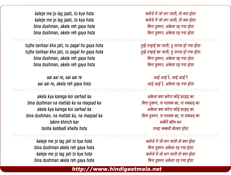 lyrics of song Kaleje Mein Jo Lag Jaati