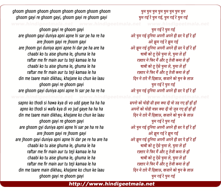 lyrics of song Ghoom Gayi Duniya Apni
