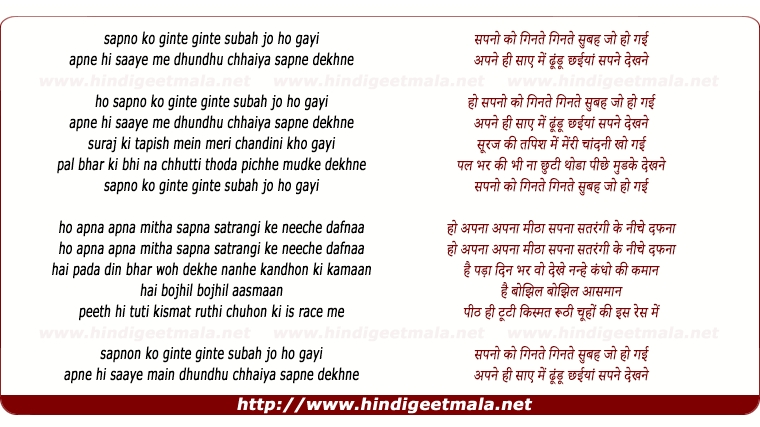 lyrics of song Sapnon Ko Ginte Ginte