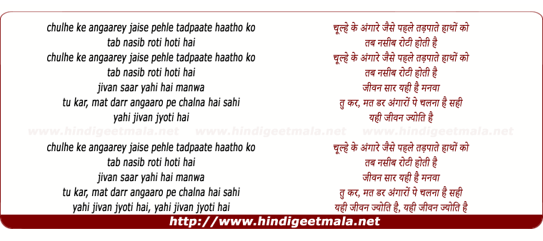 lyrics of song Choolhe Ke Angaarey