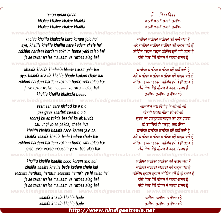lyrics of song Khaleefa