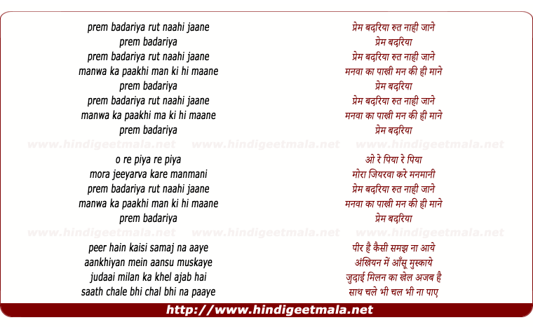 lyrics of song Prem Badariya