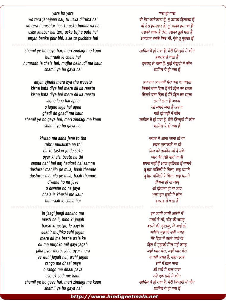 lyrics of song Shamil Ye Ho Gaya Hai