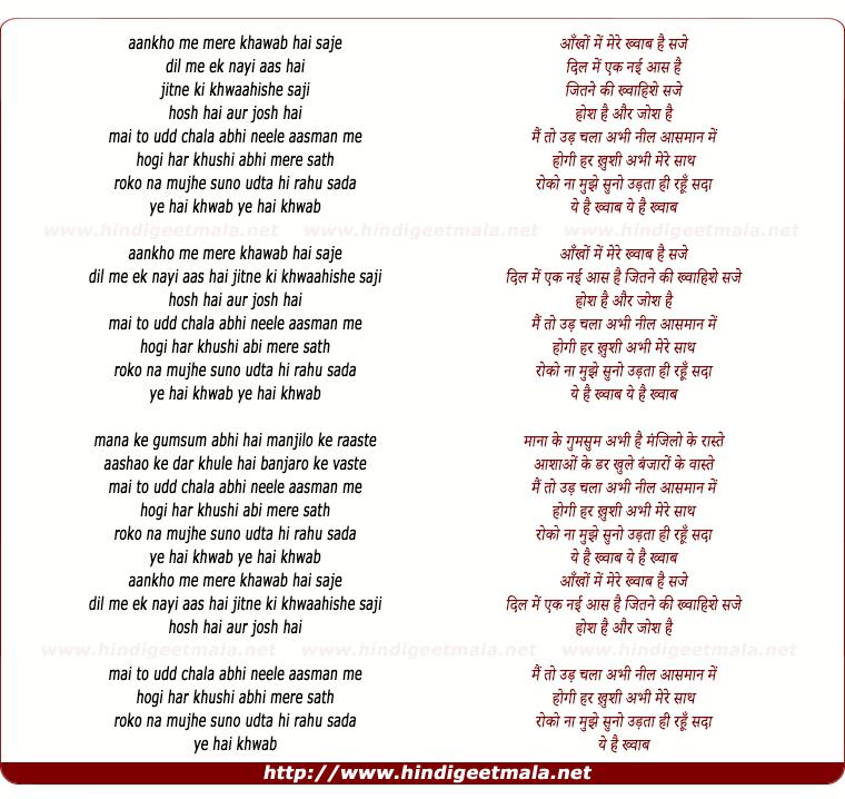 lyrics of song Ye Hai Khwaab