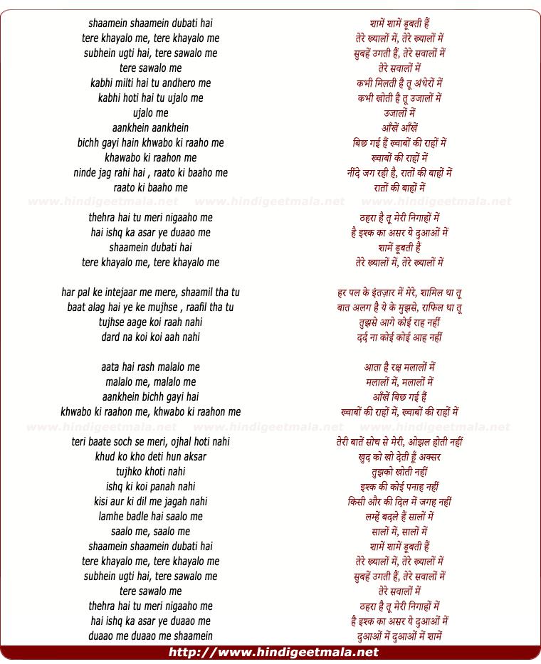 lyrics of song Shamein Shamein Dubati Hai