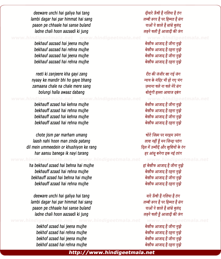 lyrics of song Bekhauf Aazad Hai Jeena Mujhe