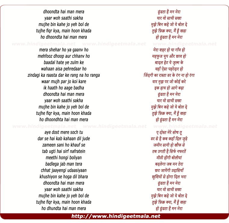 lyrics of song Dhoondata Hai Man Meraa