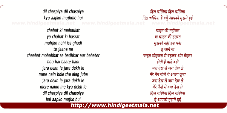 lyrics of song Dil Chaspiyaa