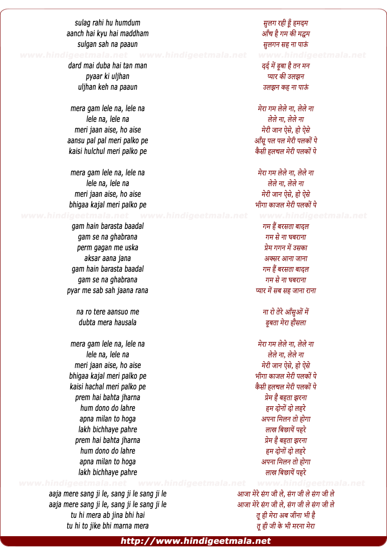 lyrics of song Mera Gham