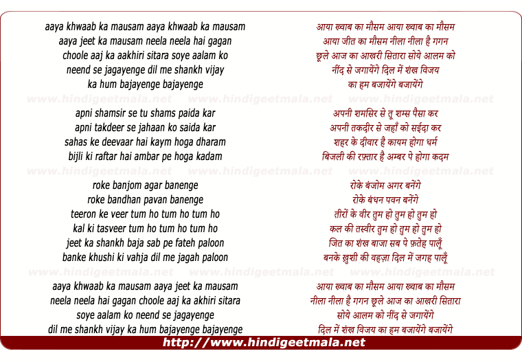 lyrics of song Aaya Khwaab Ka Mausam