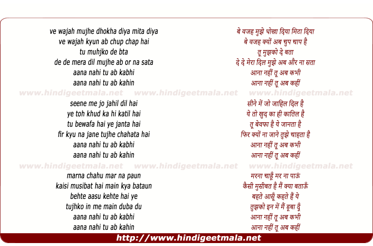 lyrics of song Aana Nahi
