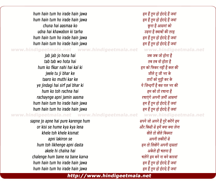 lyrics of song Hum Hain Tum Ho