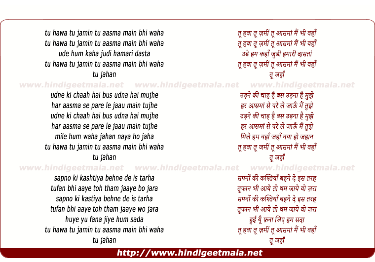 lyrics of song Tu Hawa