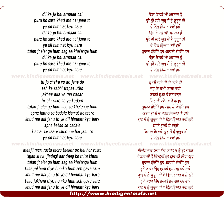 lyrics of song Dil Ke Armaan (Women's Day Anthem)