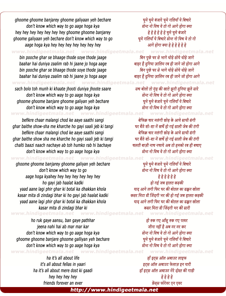 lyrics of song Banjare