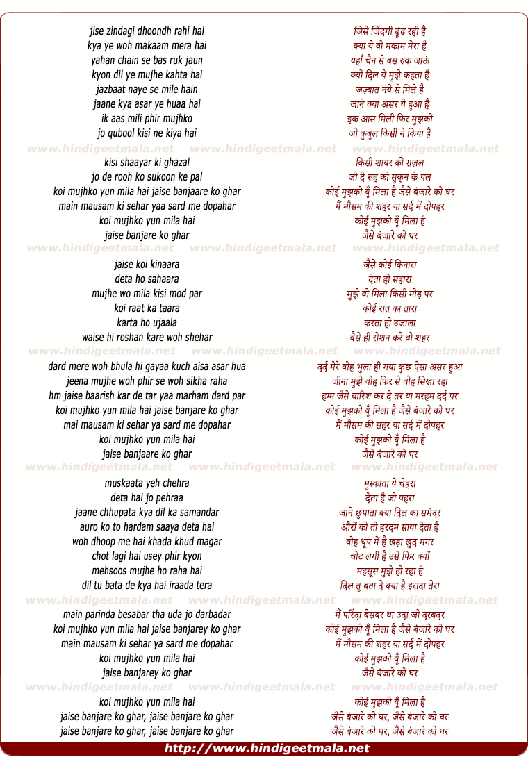 lyrics of song Banjaare