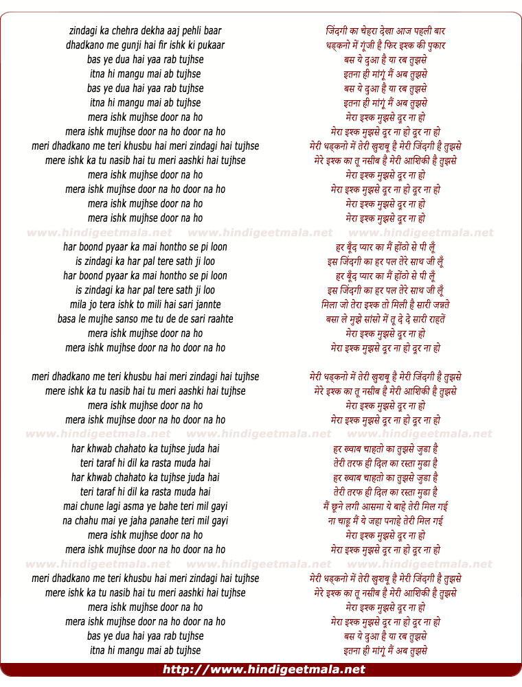 lyrics of song Bas Yeh Dua Hai