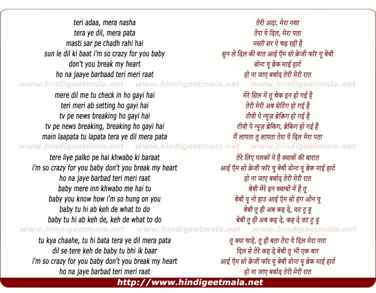 lyrics of song Barbaad Teri Meri Raat
