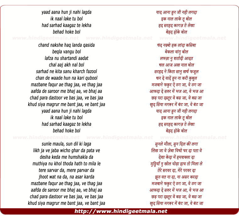 lyrics of song Yaadana Hun Ji Nai Lagda (Bol)
