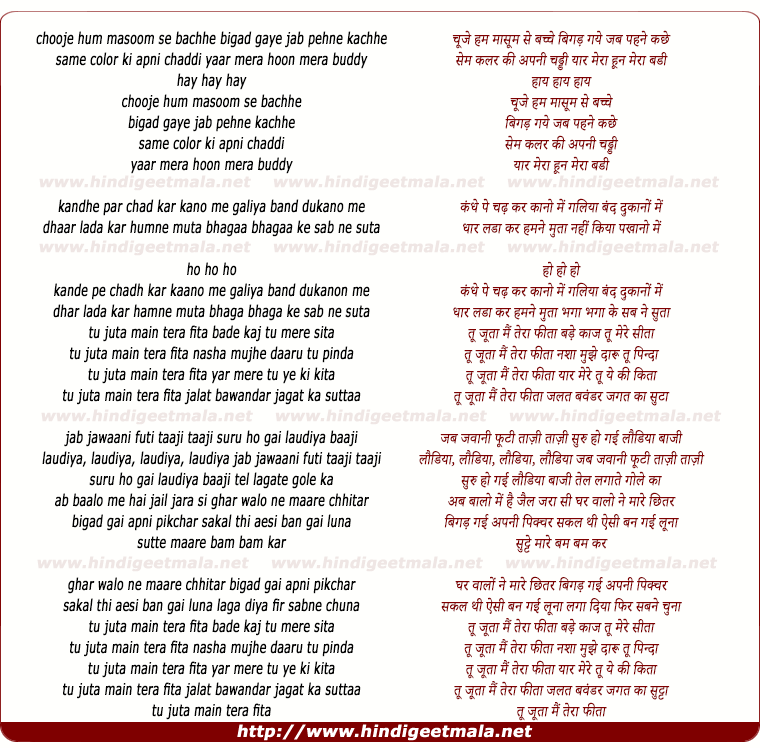 lyrics of song Tu Mera Joota Main Tera Fita