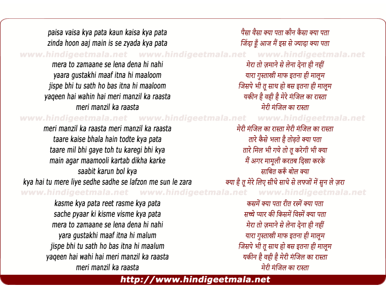 lyrics of song Maaloom