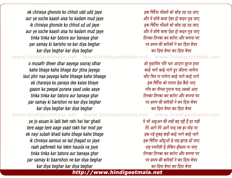 lyrics of song Ek Charraiya (Unplugged)