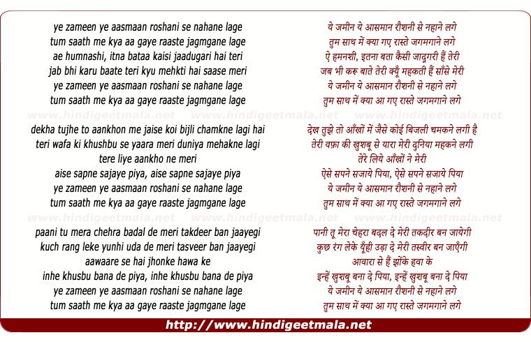 lyrics of song Ye Zameen Aasman Roshani Se Nahane Lage