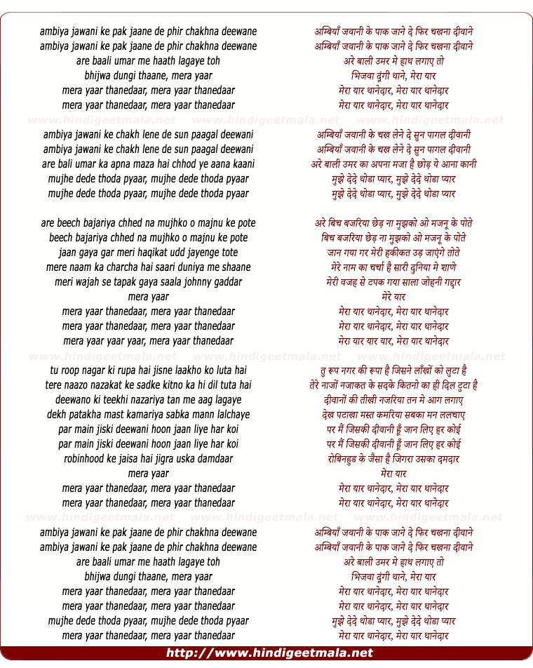lyrics of song Mera Yaar Thanedaar