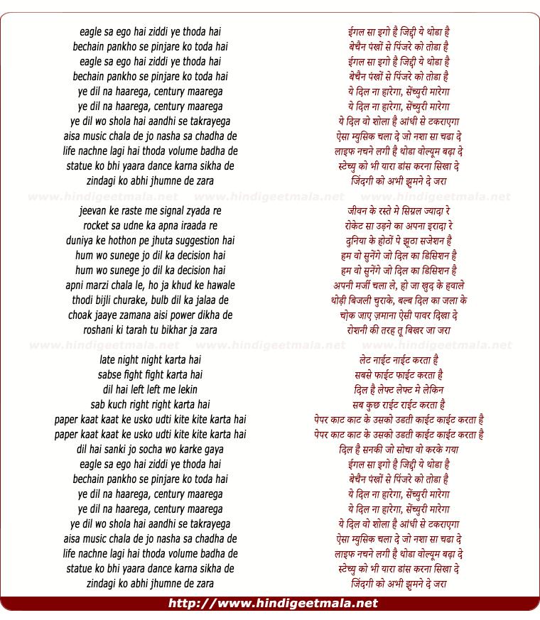 lyrics of song Eagle Sa Ego Hai